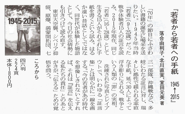 キリスト新聞2015年7月11日.jpg