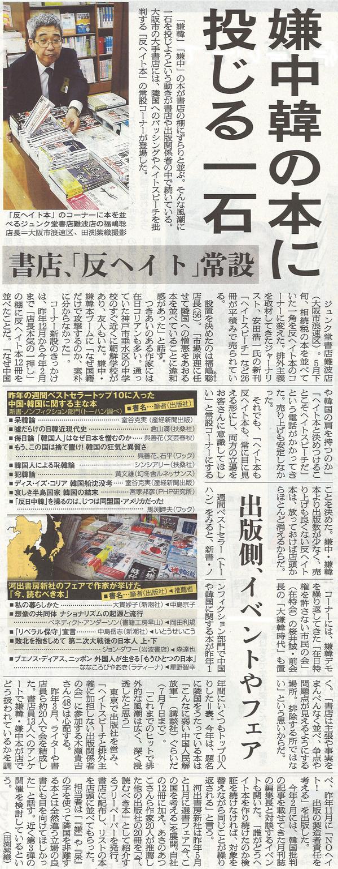 朝日新聞2015年7月8日.jpg