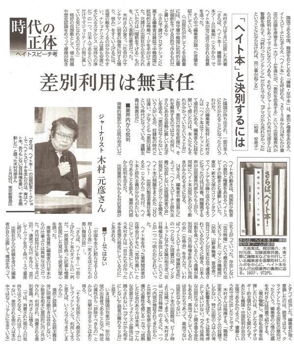 神奈川新聞2015年6月30日.jpg