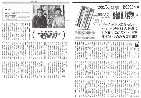 週刊プレイボーイ2015年8月.jpg