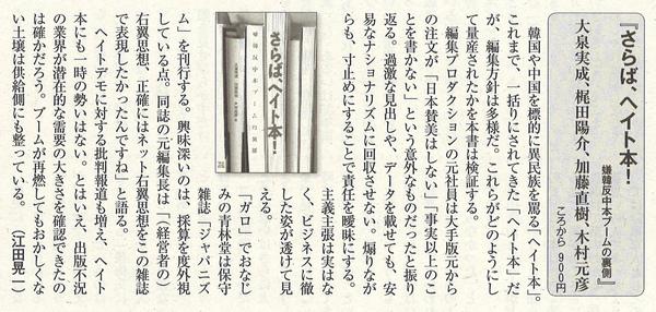 週刊朝日2015年7月31日.jpg