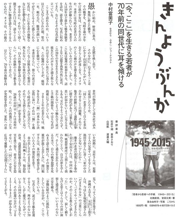 週刊金曜日2015年7月17日.jpg