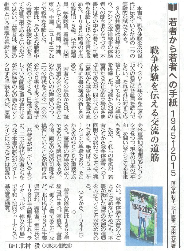 信濃毎日新聞2015年8月23日.jpg