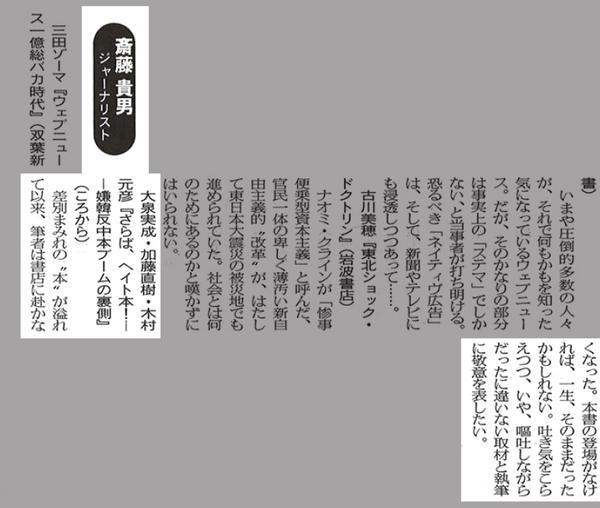 図書新聞2015年7月18日.jpg