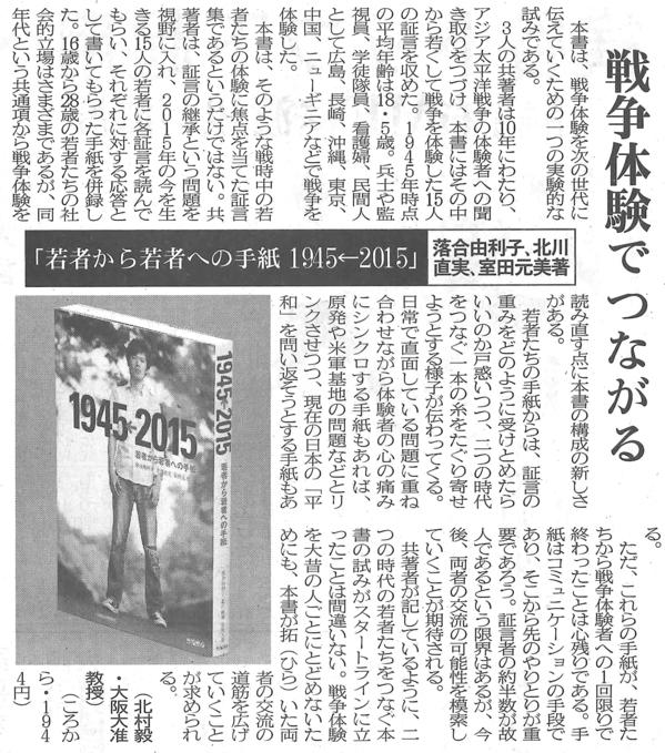 埼玉新聞2015年8月23日.jpg
