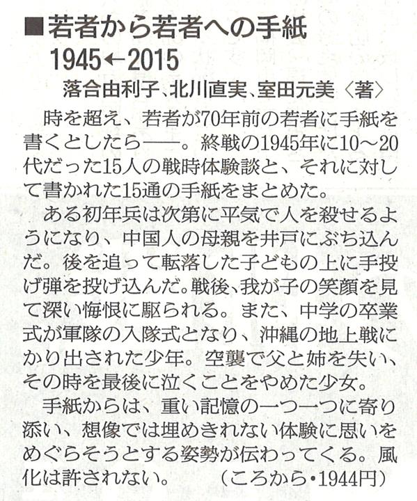 朝日新聞2015年8月16日_02.jpg