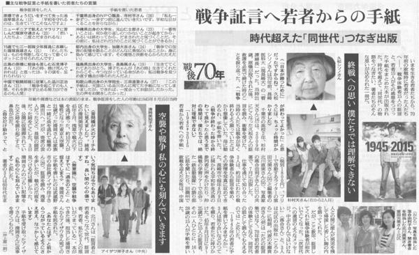 朝日新聞2015年8月26日.jpg