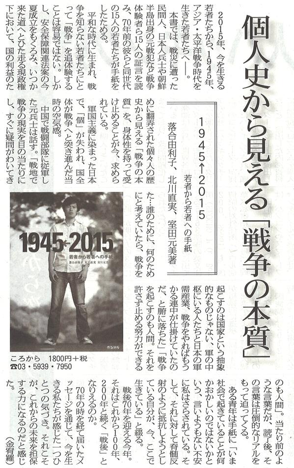 朝鮮新報2015年7月27日.jpg