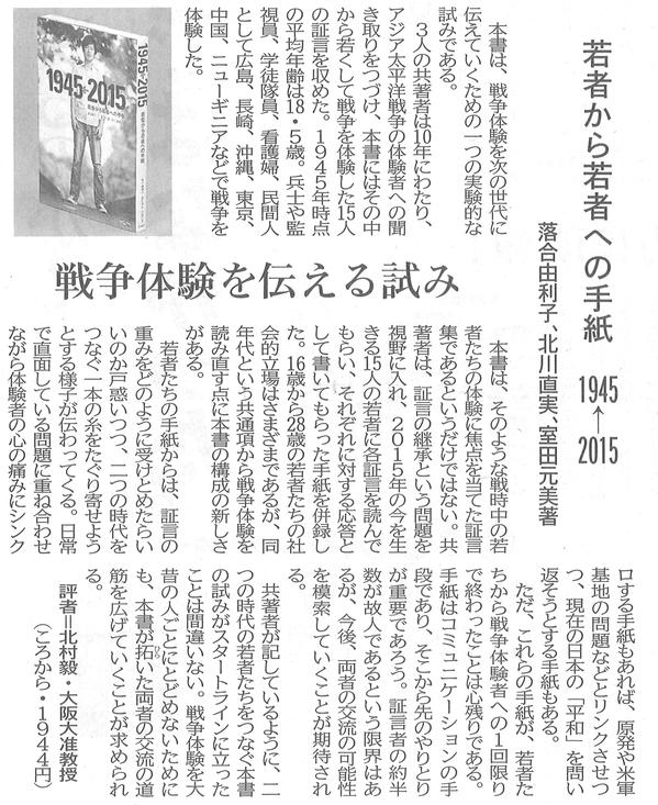 神戸新聞2015年8月23日.jpg