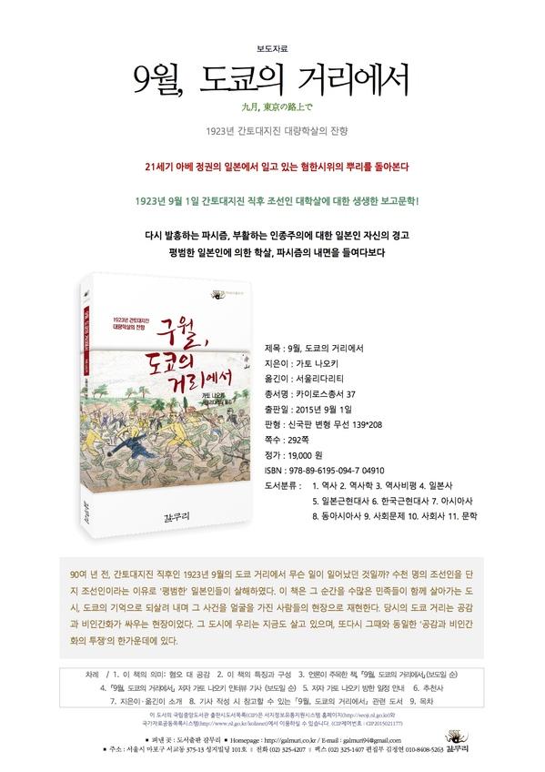 韓国版報道資料.jpg