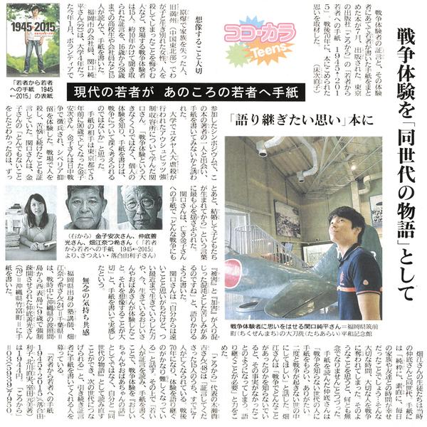 NIshinihon_150806_.jpg