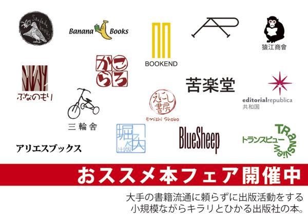 ジュンク堂京都店フェア.jpg