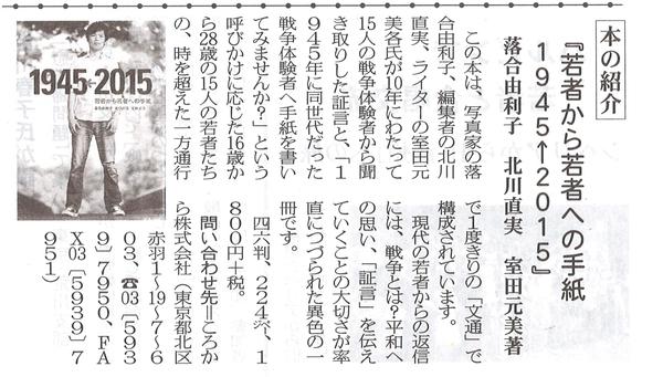 日中友好新聞2015年9月15日.jpg