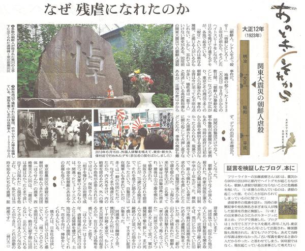 朝日新聞2015年8月29日一部.jpg
