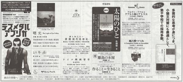 毎日新聞広告2015年9月13日.jpg