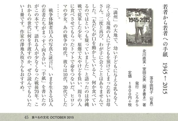食べもの文化2015年10月号.jpg