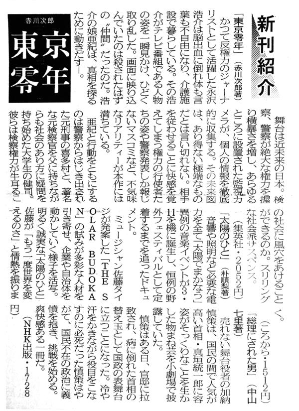 saitama_150920.jpg