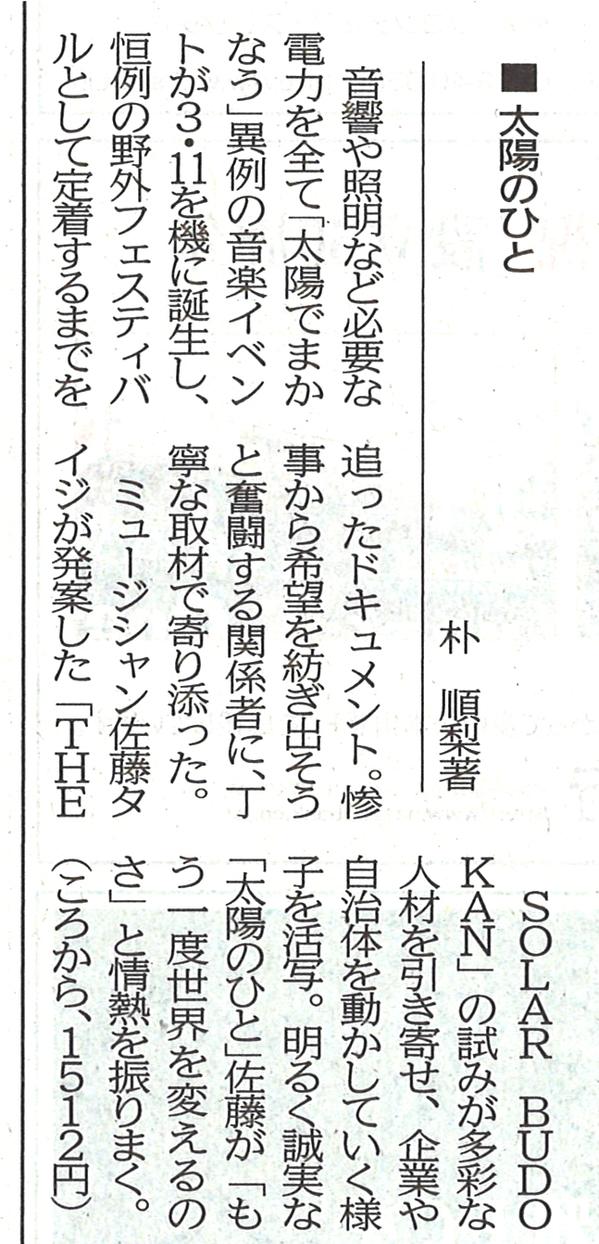 信濃毎日新聞2015年10月4日.jpg