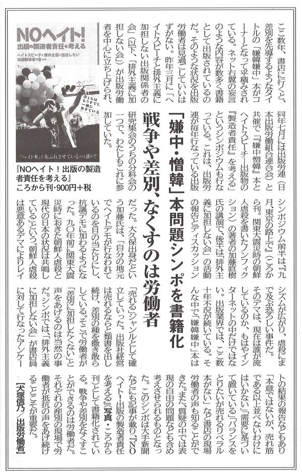 思想運動2015年9月15日号.jpg
