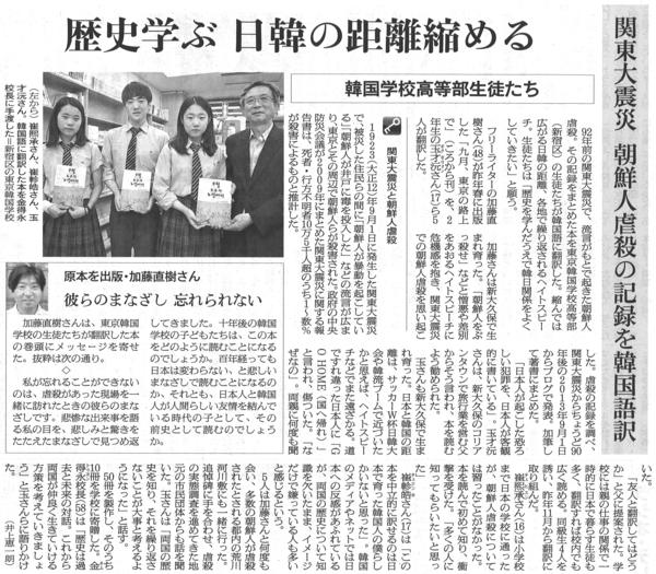 朝日新聞2015年9月30日.jpg