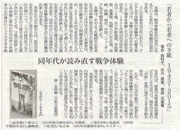 熊本日日新聞2015年8月23日.jpg