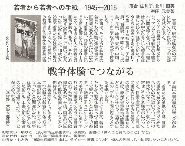 琉球新報2015年8月23日.jpg