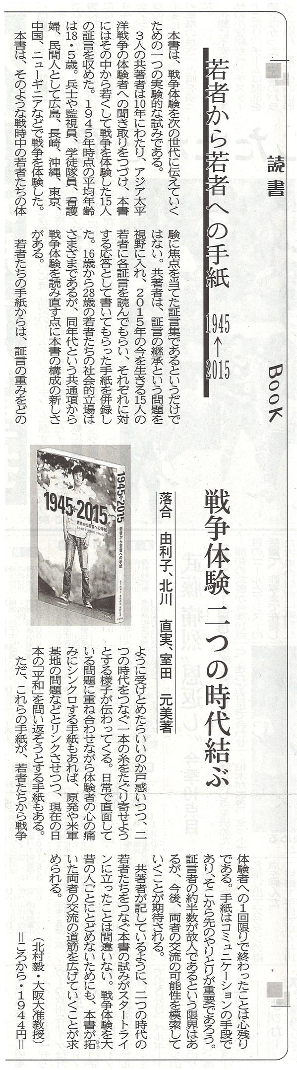 福井新聞2015年8月23日.jpg