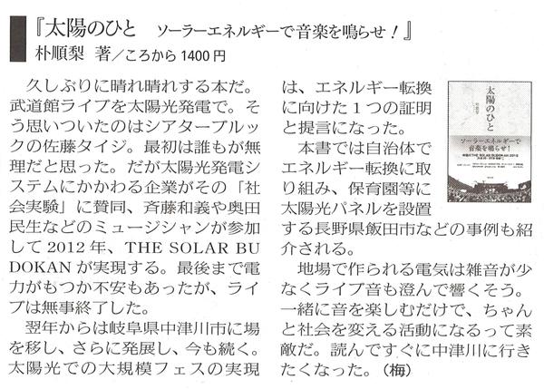 ふぇみん2015年10月15日.jpg