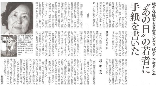 ふぇみん2015年11月5日.jpg