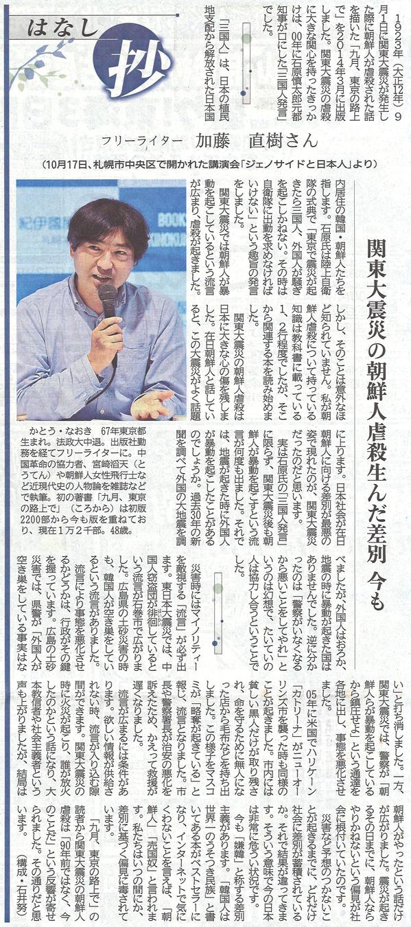 北海道新聞2015年11月1日.jpg