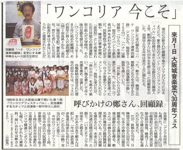 朝日新聞2015年10月30日.jpg