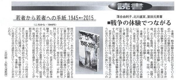 長崎新聞2015年8月23日.jpg