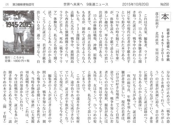 9条連ニュース2015年10月20日.jpg