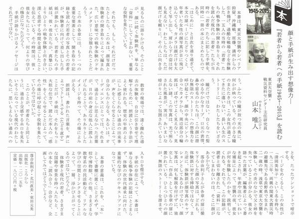 中帰連2015年10月号.jpg