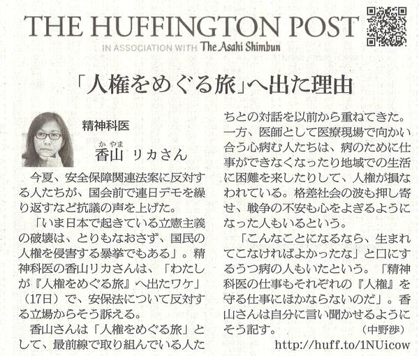 朝日新聞2015年12月22日.jpg