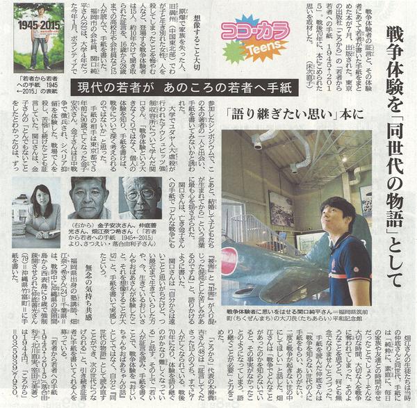 西日本新聞2015年8月6日.jpg