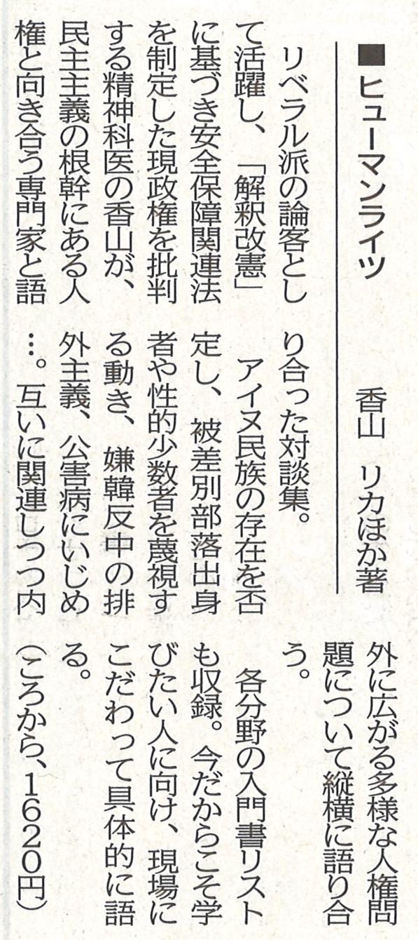 信濃毎日新聞2016年1月3日.jpg