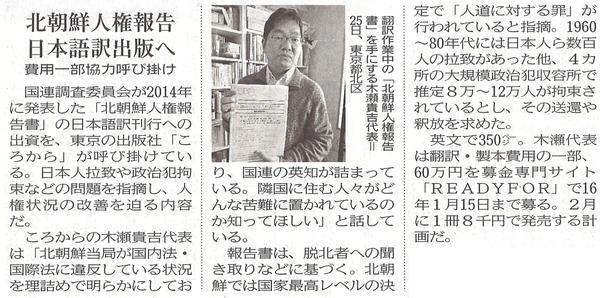 琉球新報2016年1月4日.jpg