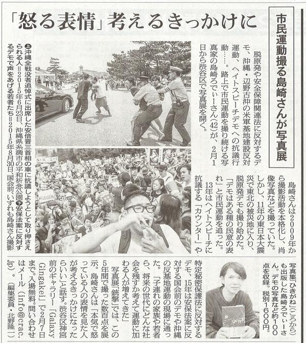 朝日新聞2016年1月30日.jpg
