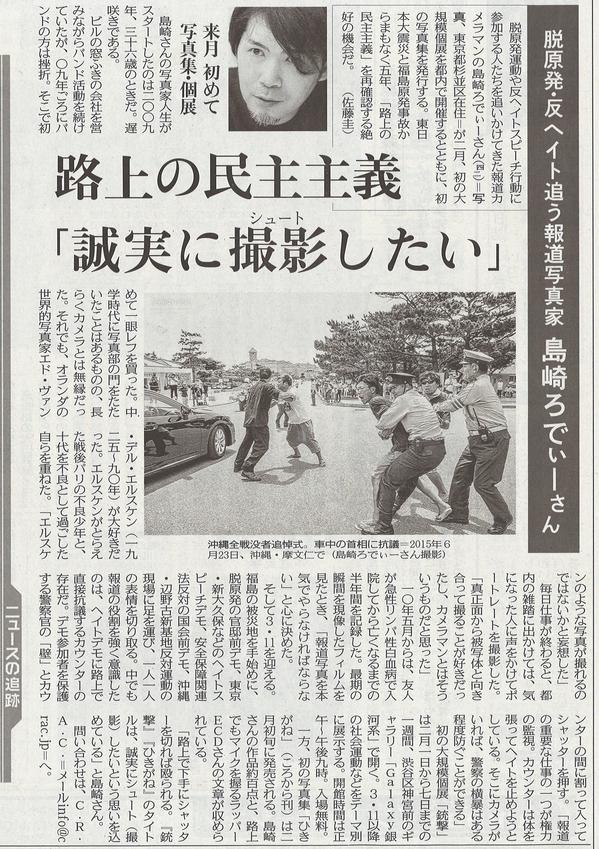 東京新聞2016年1月30日.jpg