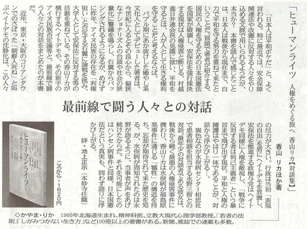 熊本日日新聞2016年1月31日.jpg