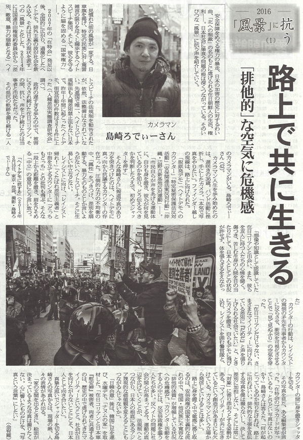 朝鮮新報2016年3月9日.jpg