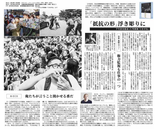 北海道新聞2016年4月6日.jpg