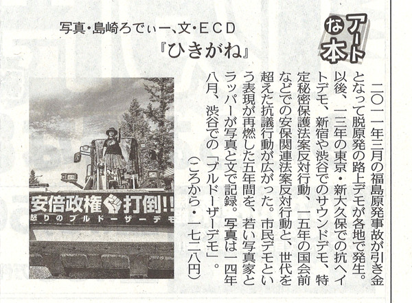 東京新聞2016年4月17日.jpg