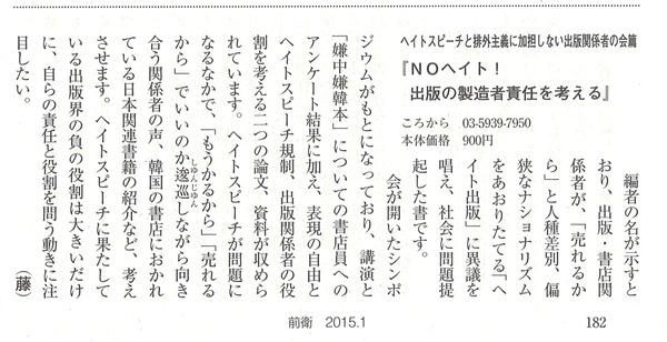 前衛2015年1月.jpg