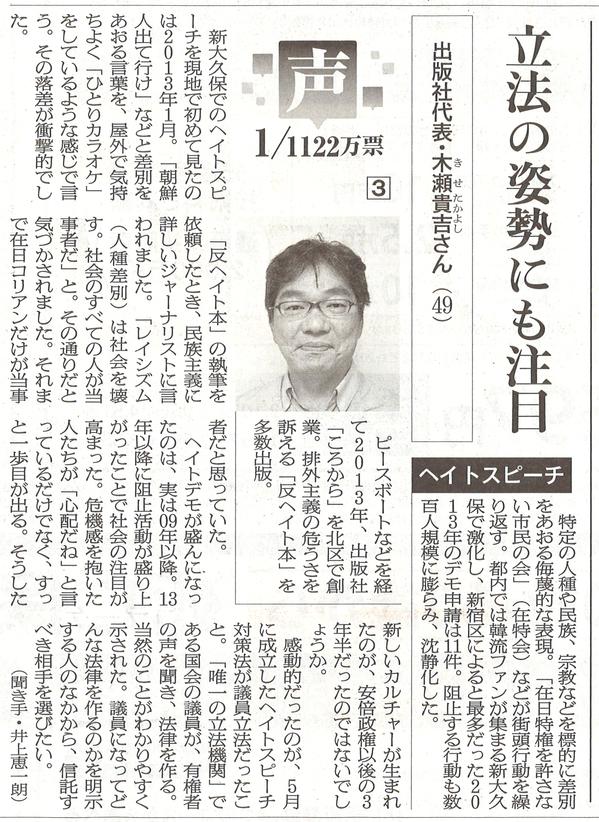 朝日新聞2016年6月27日.jpg