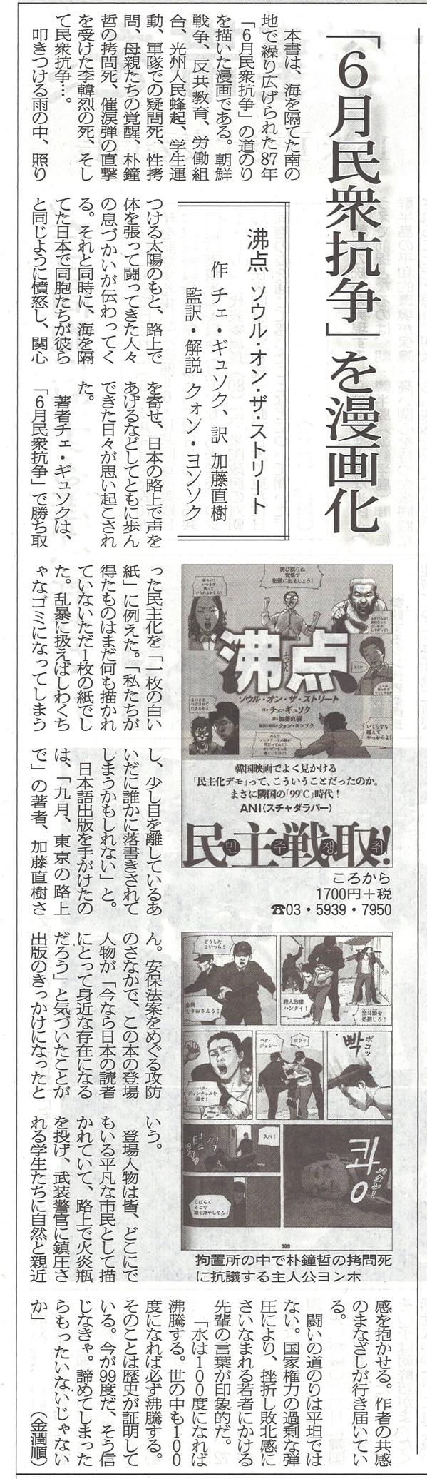 朝鮮新報2016年6月27日.jpg