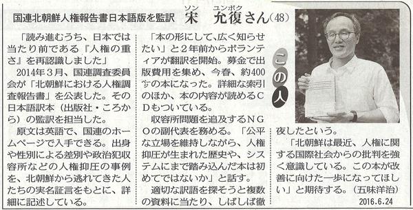 東京新聞2016年6月24日.jpg