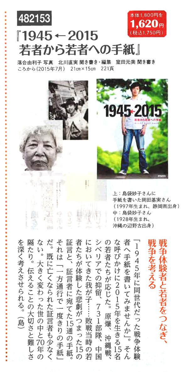 本の花束2016年7月.jpg