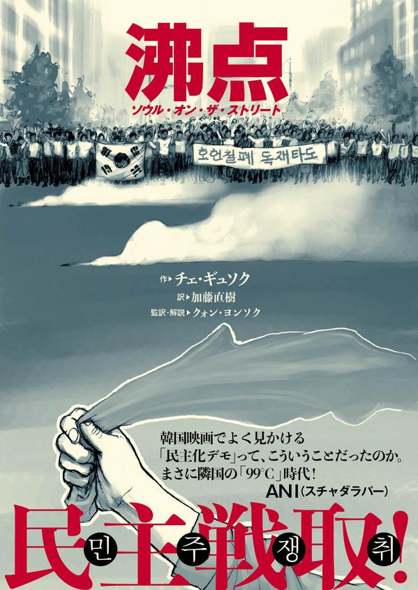 Futten_cover_B_v12_qweb _書影.jpg